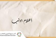 صورة أعلام ادلب