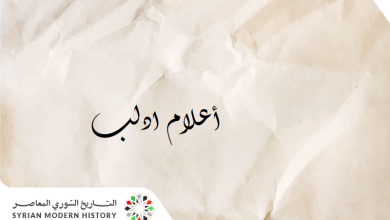 أعلام ادلب