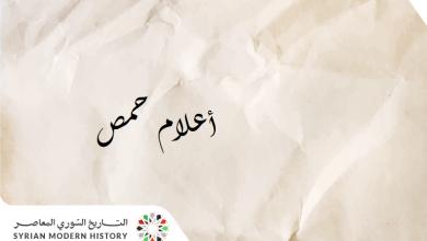 أعلام حمص