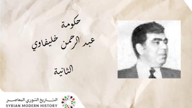 صورة حكومة عبد الرحمن خليفاوي الثانية