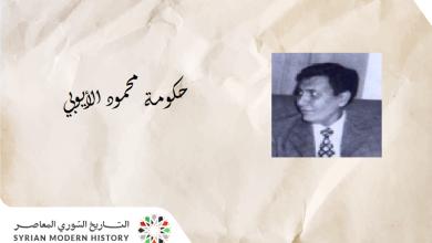 حكومة محمود الأيوبي