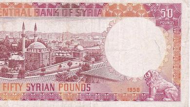 صورة 1958- عملة ورقية سورية من فئة 50 ليرة