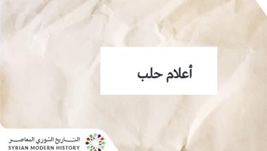 أعلام وشخصيات حلب