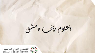 صورة أعلام ريف دمشق