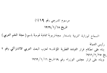 صورة مرسوم إصدار مجلة المعلم العربي