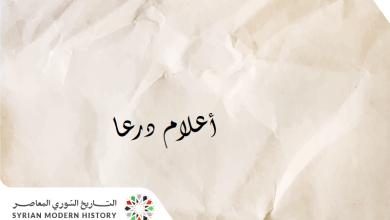 صورة أعلام درعا