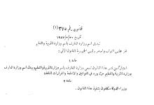 صورة قانون استبدال اسم وزارة المعارف إلى التربية والتعليم