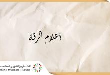 صورة أعلام الرقة
