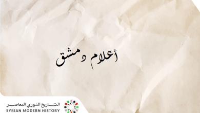 أعلام دمشق