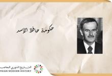 حكومة حافظ الأسد