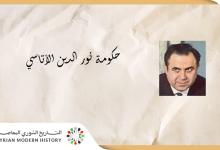 صورة حكومة نور الدين الأتاسي الأولى
