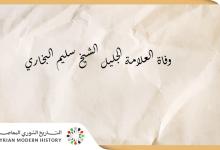 صورة محمد رشيد رضا: وفاة العلامة الجليل الشيخ سليم البخاري