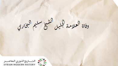 محمد رشيد رضا: وفاة العلامة الجليل الشيخ سليم البخاري