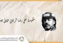 صورة حكومة رضا الركابي الأولى