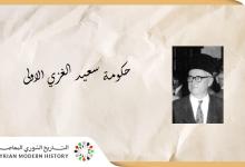صورة حكومة سعيد الغزي الأولى