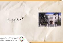 صورة المدارس والتعليم في دمشق