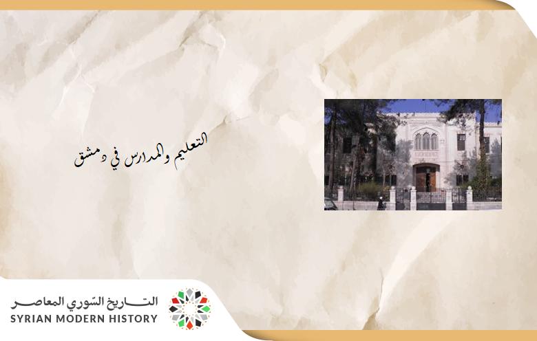 المدارس والتعليم في دمشق