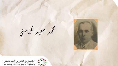 محمد سعيد المحاسني