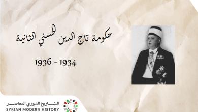 صورة حكومة تاج الدين الحسني الثانية