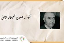 صورة حكومة صلاح البيطار الأولى