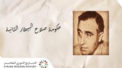 صورة حكومة صلاح البيطار الثانية