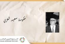 صورة حكومة سعيد الغزي الثانية