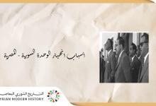 صورة أسباب انهيار الوحدة السورية – المصرية 1961