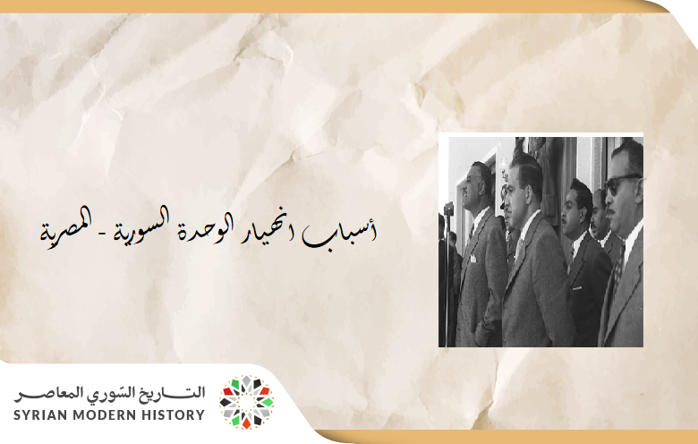 أسباب انهيار الوحدة السورية - المصرية 1961