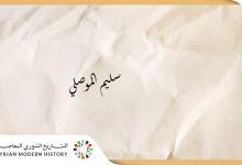 صورة سليم الموصلي