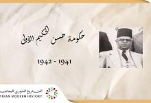 صورة حكومة حسن الحكيم الأولى