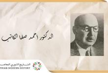 صورة باسل عمر حريري: الدكتور أحمد صفا الكاتب