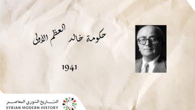 صورة حكومة خالد العظم الأولى