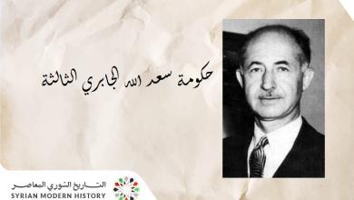 حكومة سعد الله الجابري الثالثة