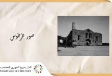 صورة صور محافظة طرطوس