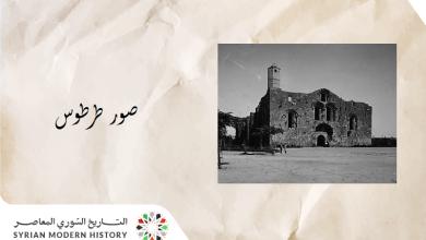 صور محافظة طرطوس
