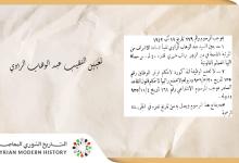 صورة مرسوم تعيين عبد الوهاب الراوي نقيباً للأشراف في دير الزور