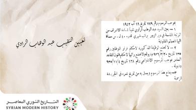 مرسوم تعيين عبد الوهاب الراوي نقيباً للأشراف في دير الزور