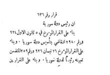 صورة قرار رئيس دولة سورية حول تخصيص راتب تقاعدي إلى مرعي باشا الملاح