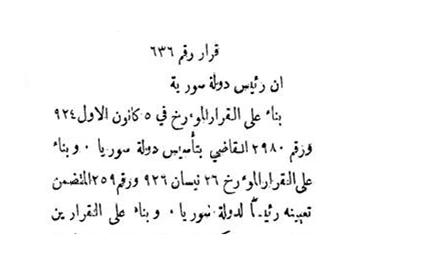 قرار رئيس دولة سورية حول تخصيص راتب تقاعدي إلى مرعي باشا الملاح