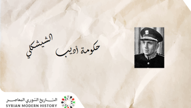 صورة حكومة أديب الشيشكلي