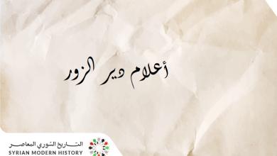 صورة أعلام دير الزور