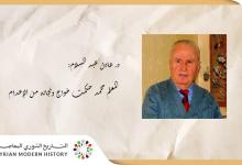 صورة د. عادل عبدالسلام (لاش): المعلم محمد حكمت خواج ونجاته من الإعدام