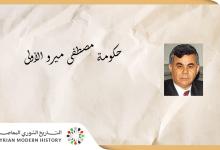 صورة حكومة مصطفى ميرو الأولى