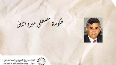 حكومة مصطفى ميرو الأولى