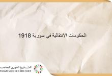 صورة الحكومات الانتقالية 1918