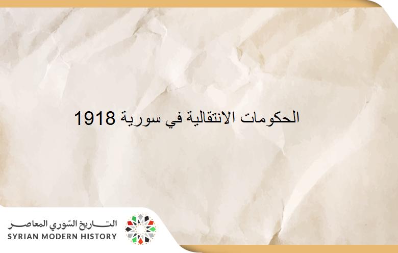 الحكومات الانتقالية 1918