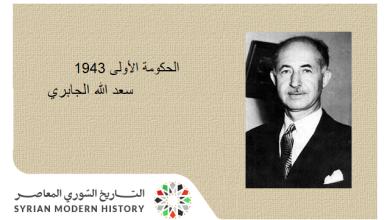 صورة حكومة سعد الله الجابري الأولى