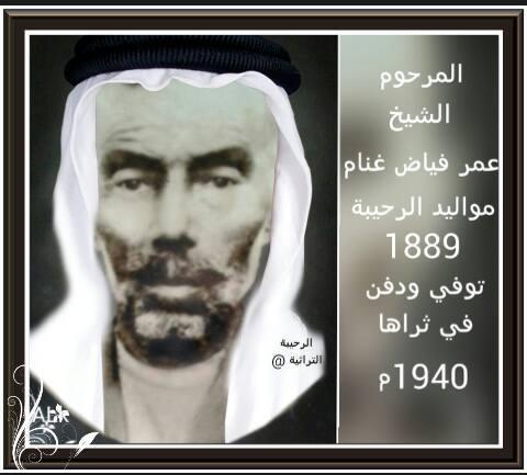 عمر فياض غنام