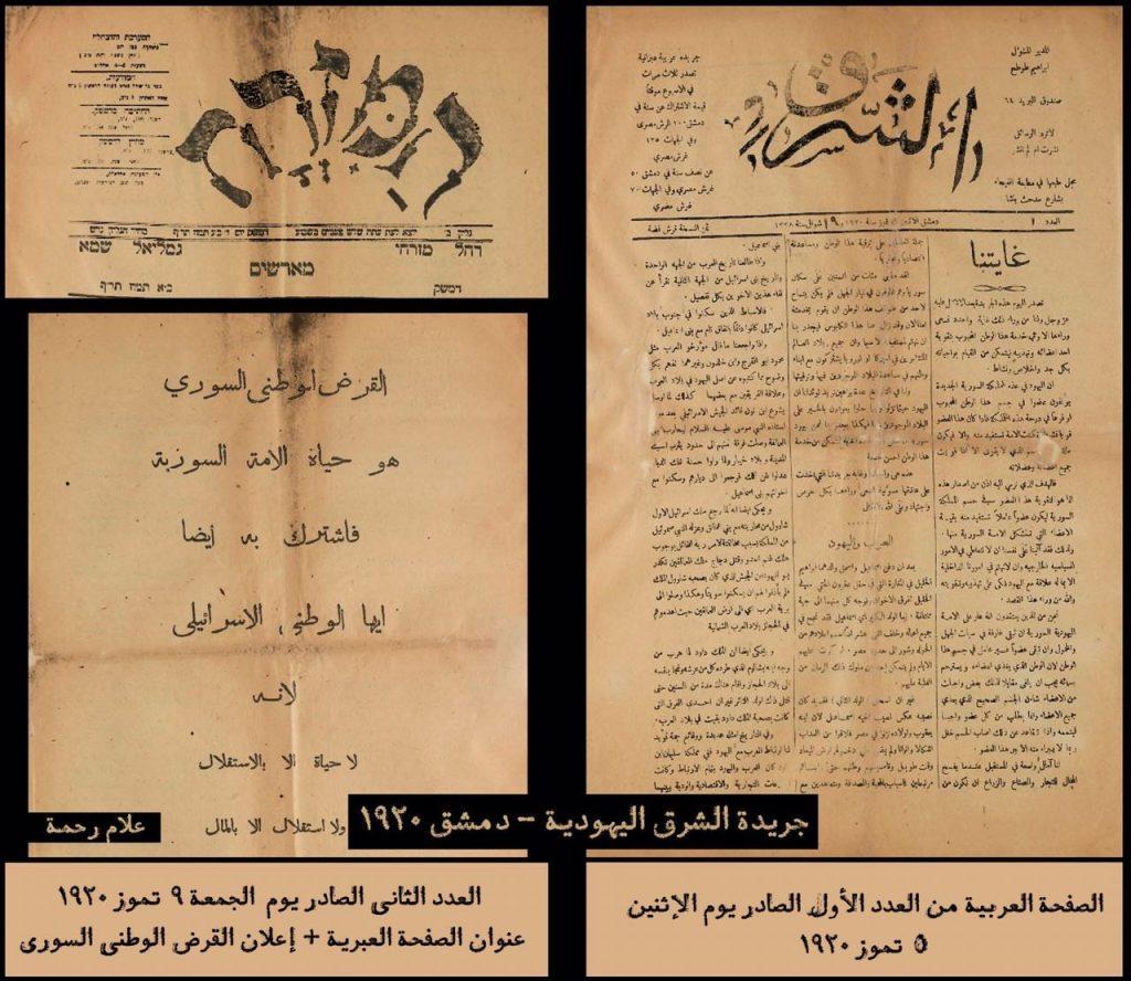 جريدة الشرق وإلياهو ساسون