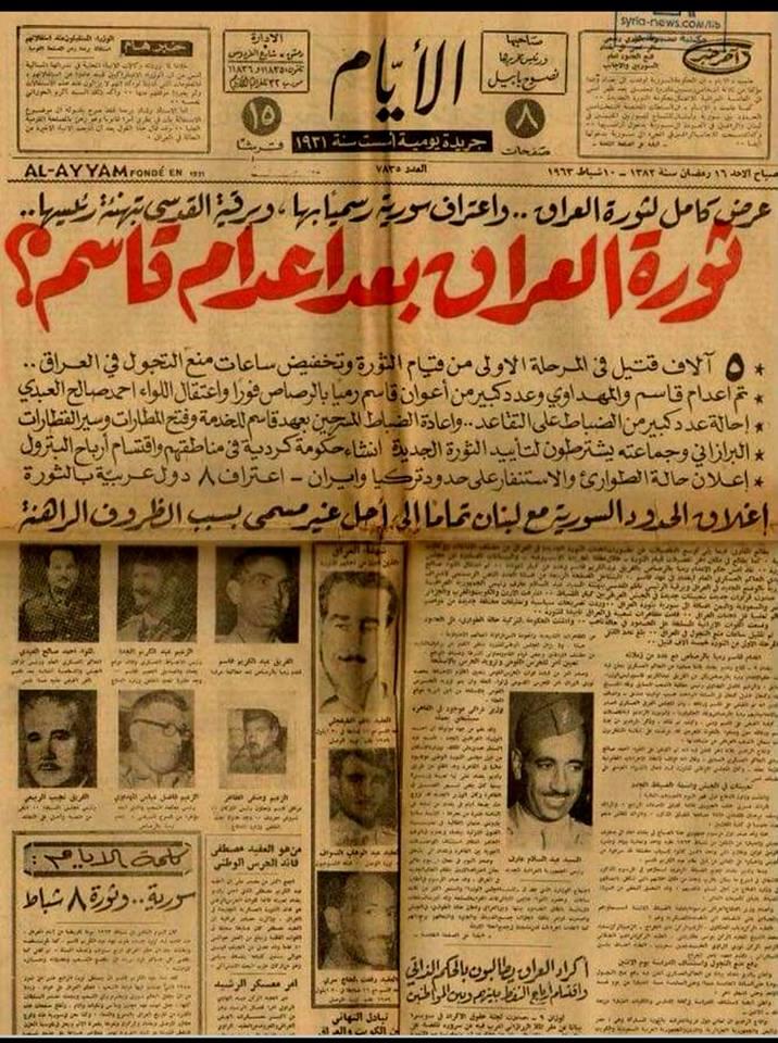 صحيفة الأيام وأنباء إنقلاب 8 شباط في العراق